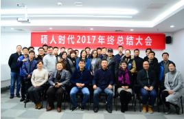 w88优德官网中文版时代2017年终总结大会顺利召开